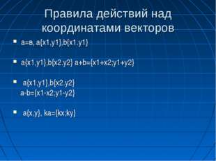 Правила действий над координатами векторов а=в, a{x1,y1},b{x1.y1} a{x1,y1},b{