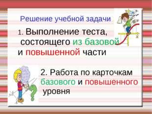 Решение учебной задачи 1. Выполнение теста, состоящего из базовой и повышенно