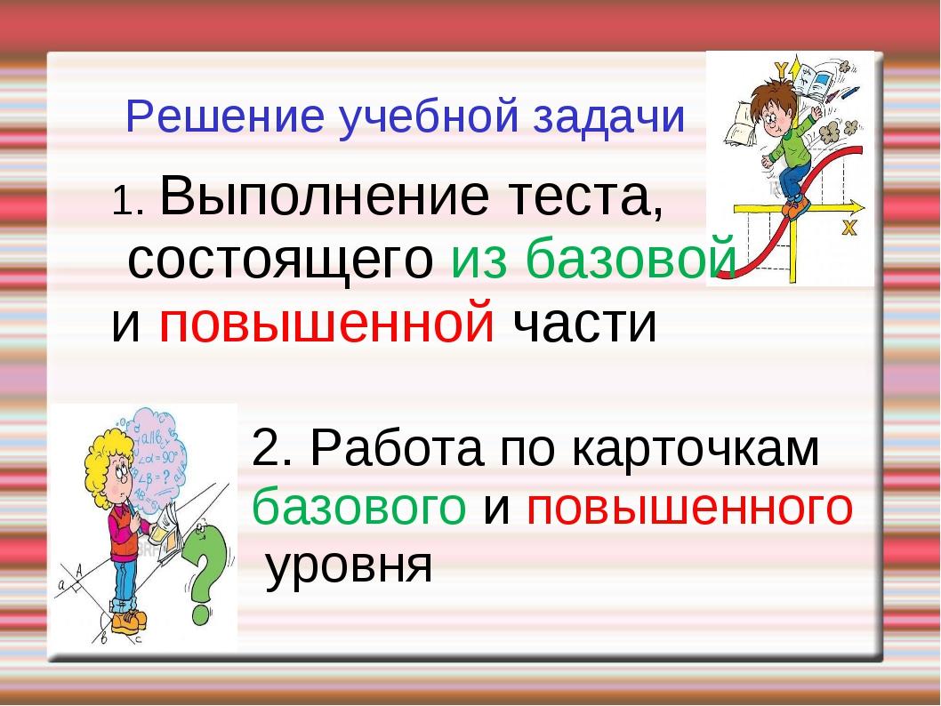 Решение учебной задачи 1. Выполнение теста, состоящего из базовой и повышенно...