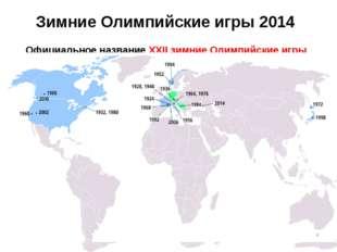 Зимние Олимпийские игры 2014 Официальное название XXII зимние Олимпийские игр