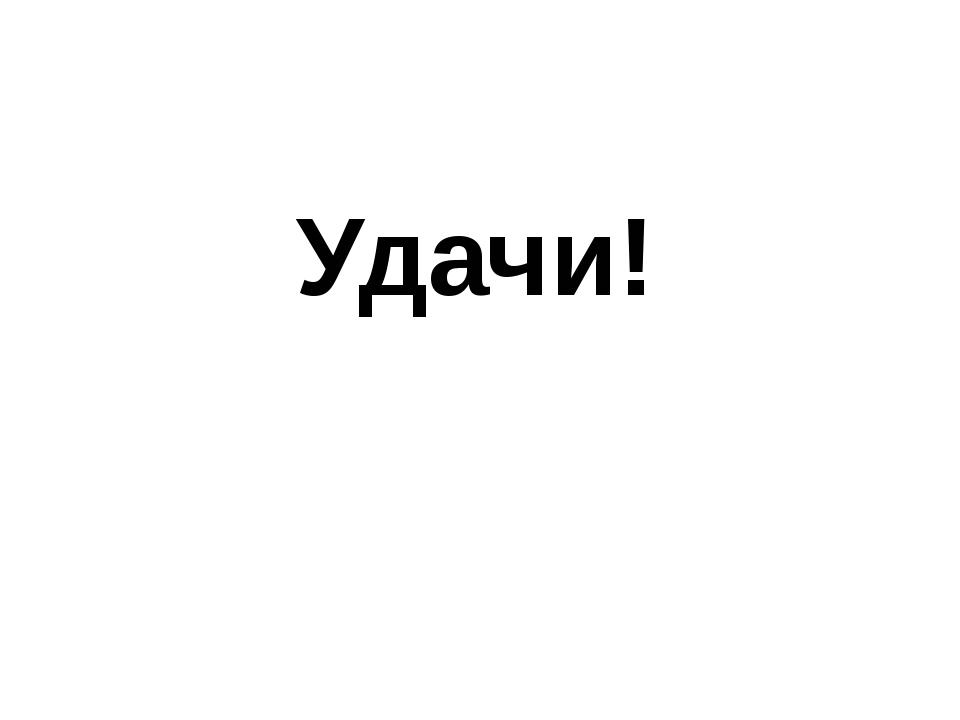 Удачи!