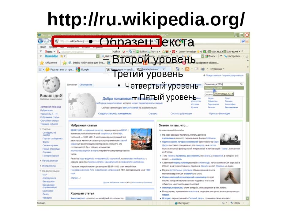 http://ru.wikipedia.org/