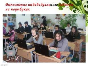 Выполнение индивидуального задания на ноутбуках