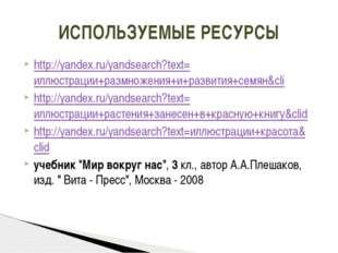 http://yandex.ru/yandsearch?text=иллюстрации+размножения+и+развития+семян&cli