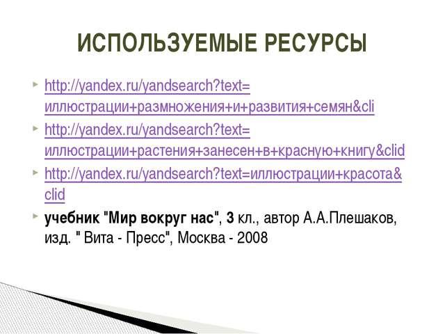 http://yandex.ru/yandsearch?text=иллюстрации+размножения+и+развития+семян&cli...