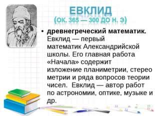 древнегреческий математик. Евклид— первый математикАлександрийской школы. Е