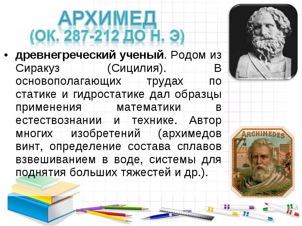 древнегреческий ученый. Родом из Сиракуз (Сицилия). В основополагающих трудах...