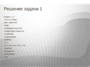 Решение задачи 4 Program z_4 var s,i:longint; O:longint; Input, output:text;