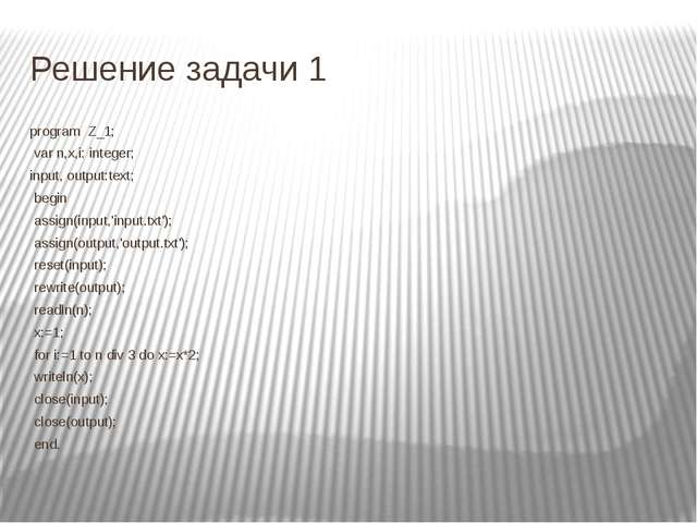 Решение задачи 4 Program z_4 var s,i:longint; O:longint; Input, output:text;...