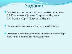 Задание Рассмотрите на цветной вкладке учебника картины С.В.Герасимова «Церко