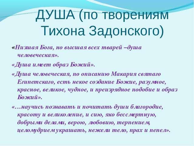 ДУША (по творениям Тихона Задонского) «Низшая Бога, но высшая всех тварей –ду...