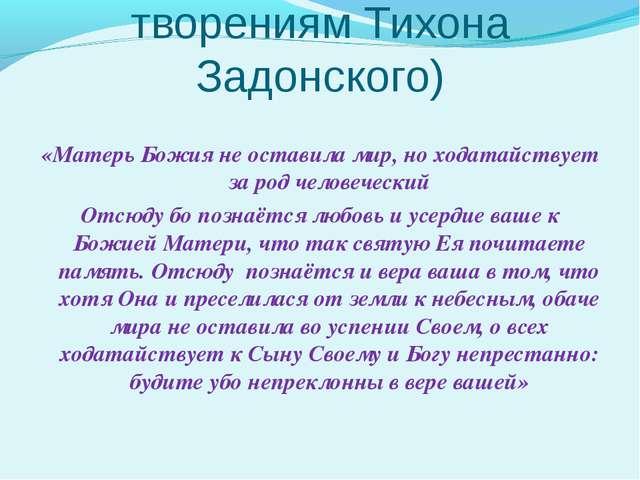 БОГОРОДИЦА ( по творениям Тихона Задонского) «Матерь Божия не оставила мир, н...