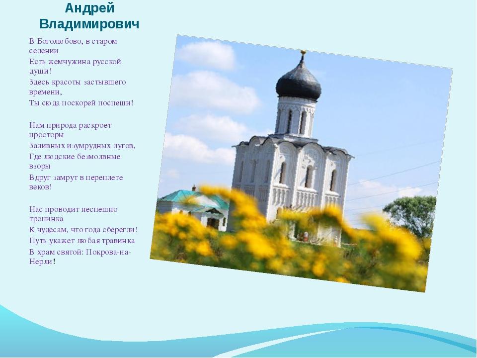 Гаврилов Андрей Владимирович В Боголюбово, в старом селении Есть жемчужина ру...