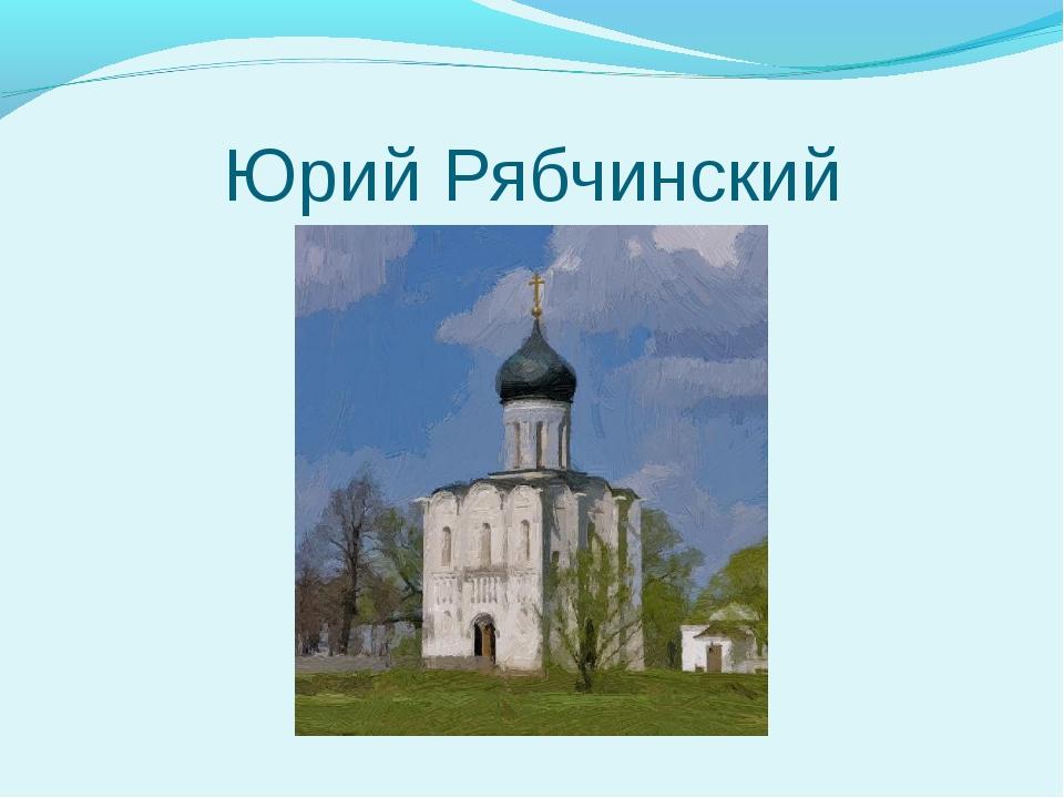 Юрий Рябчинский