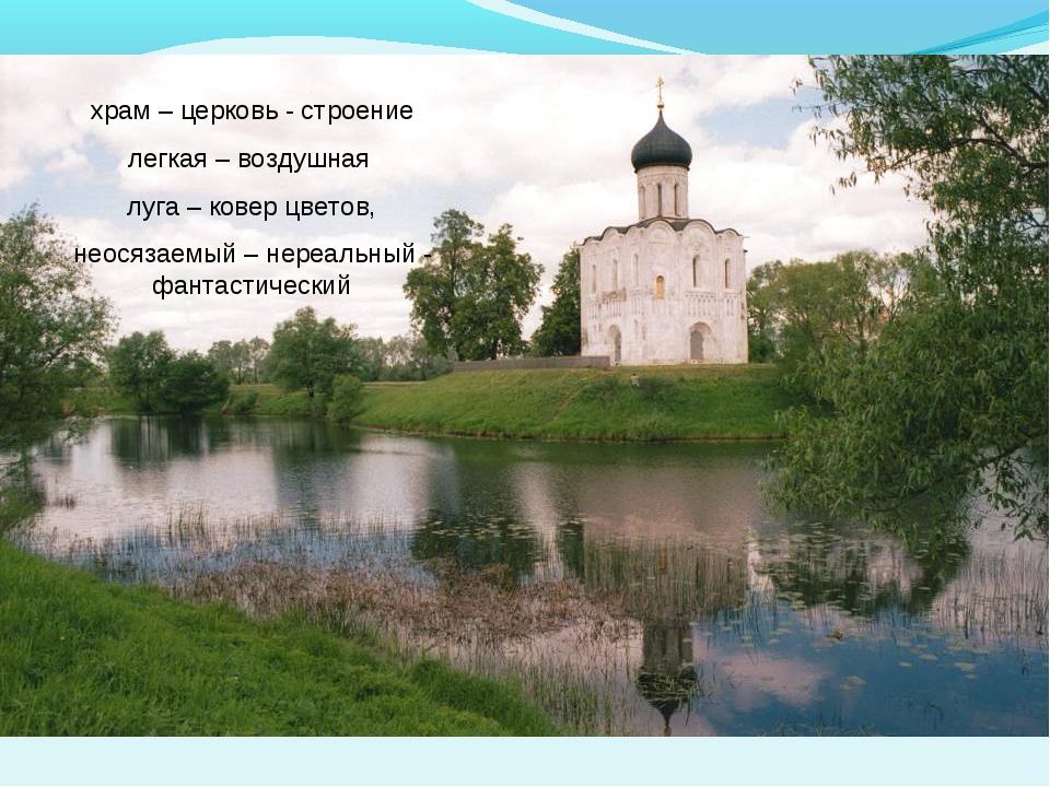 храм – церковь - строение легкая – воздушная луга – ковер цветов, неосязаемый...