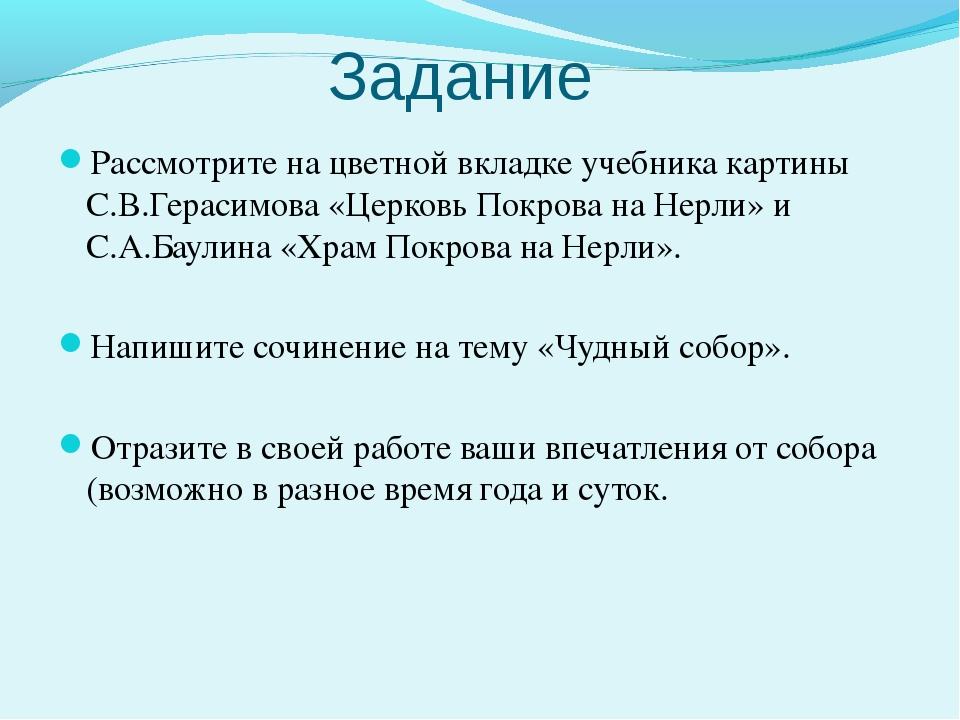 Задание Рассмотрите на цветной вкладке учебника картины С.В.Герасимова «Церко...