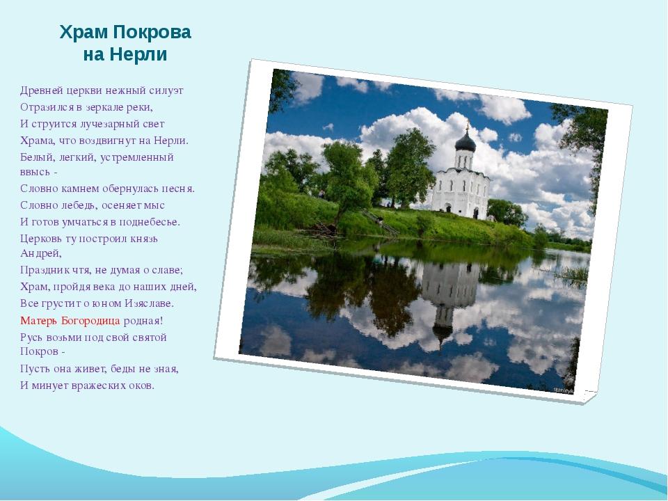 Храм Покрова на Нерли Древней церкви нежный силуэт Отразился в зеркале реки,...