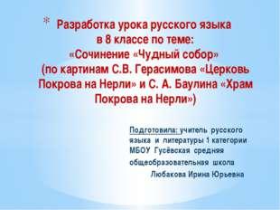 Подготовила: учитель русского языка и литературы 1 категории МБОУ Гусёвская с