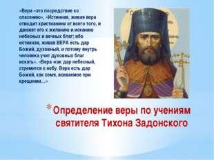 Определение веры по учениям святителя Тихона Задонского «Вера –это посредстви