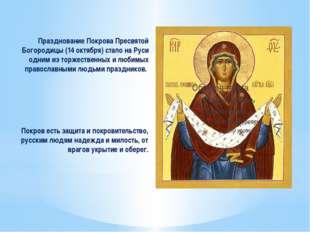 Празднование Покрова Пресвятой Богородицы (14 октября) стало на Руси одним из