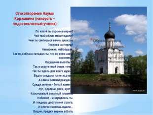 Стихотворение Наума Коржавина (наизусть –подготовленный ученик) По какой ты с