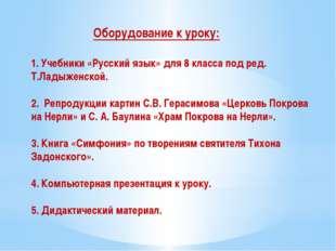 Оборудование к уроку: 1. Учебники «Русский язык» для 8 класса под ред. Т.Лад