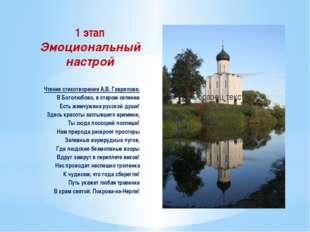 1 этап Эмоциональный настрой Чтение стихотворения А.В. Гаврилова: В Боголюбов