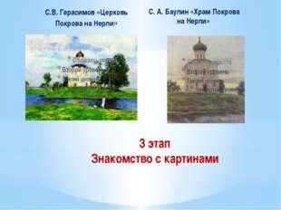С.В. Герасимов «Церковь Покрова на Нерли» С. А. Баулин «Храм Покрова на Нерли