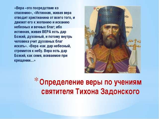 Определение веры по учениям святителя Тихона Задонского «Вера –это посредстви...