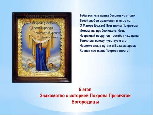 5 этап Знакомство с историей Покрова Пресвятой Богородицы Тебя воспеть певца...