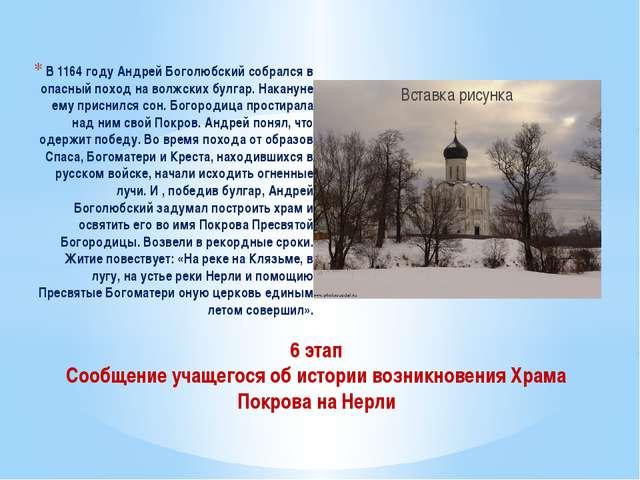 В 1164 году Андрей Боголюбский собрался в опасный поход на волжских булгар. Н...