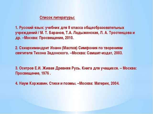 Список литературы:  1. Русский язык: учебник для 8 класса общеобразовательн...