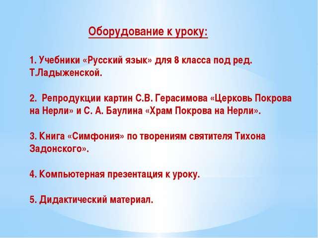Оборудование к уроку: 1. Учебники «Русский язык» для 8 класса под ред. Т.Лад...