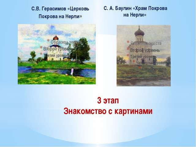 С.В. Герасимов «Церковь Покрова на Нерли» С. А. Баулин «Храм Покрова на Нерли...