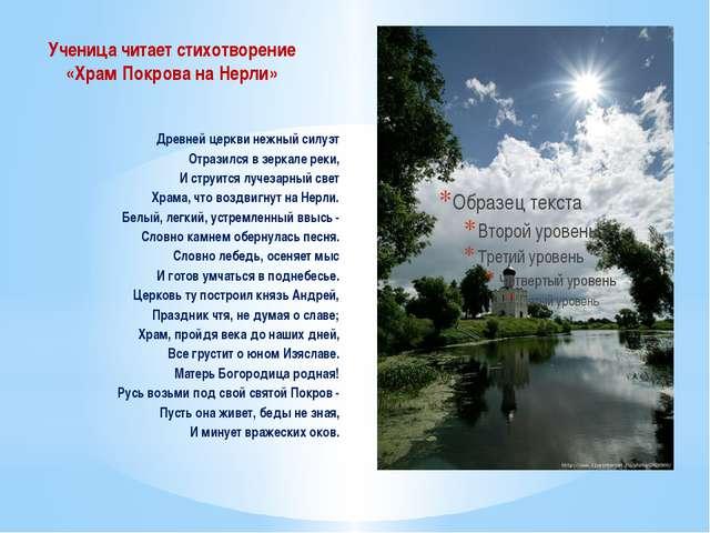 Ученица читает стихотворение «Храм Покрова на Нерли» Древней церкви нежный си...