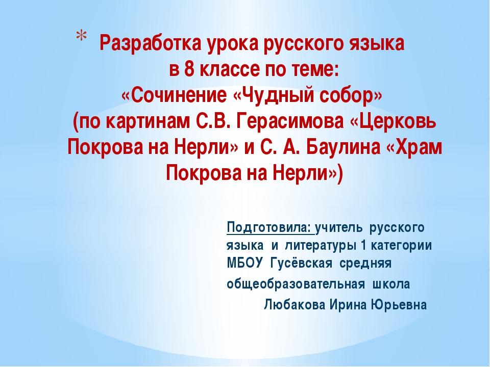 Подготовила: учитель русского языка и литературы 1 категории МБОУ Гусёвская с...