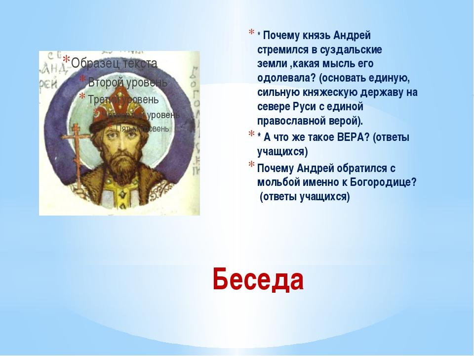 Беседа * Почему князь Андрей стремился в суздальские земли ,какая мысль его о...