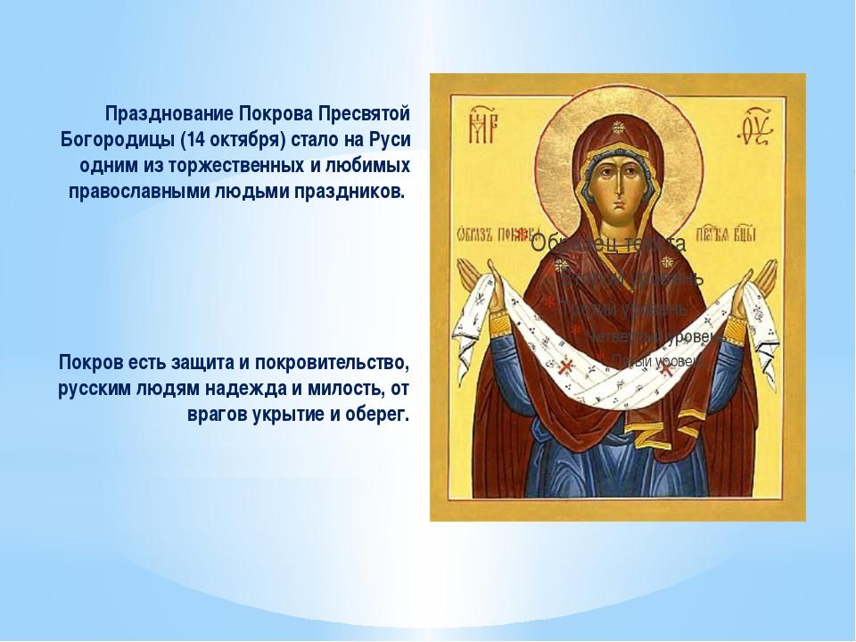 Празднование Покрова Пресвятой Богородицы (14 октября) стало на Руси одним из...