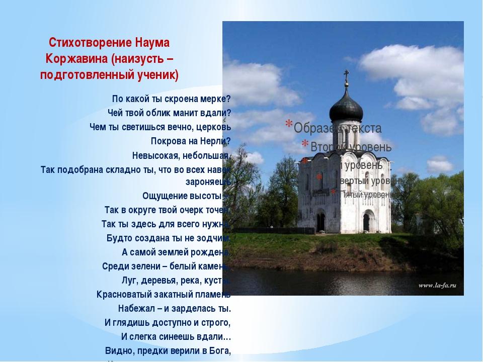 Стихотворение Наума Коржавина (наизусть –подготовленный ученик) По какой ты с...