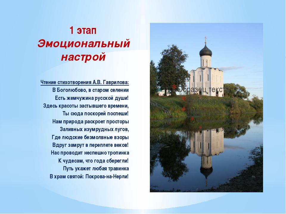1 этап Эмоциональный настрой Чтение стихотворения А.В. Гаврилова: В Боголюбов...
