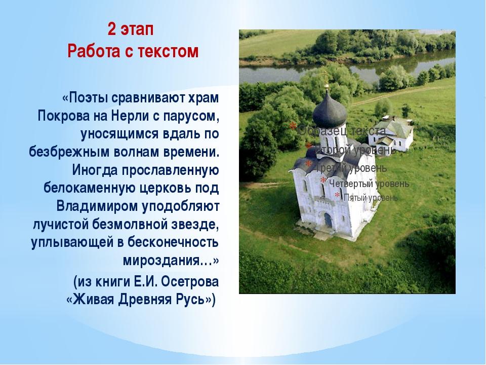 2 этап Работа с текстом «Поэты сравнивают храм Покрова на Нерли с парусом, ун...