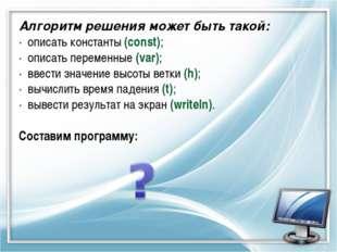 Алгоритм решения может быть такой: · описать константы (const); · описать пер