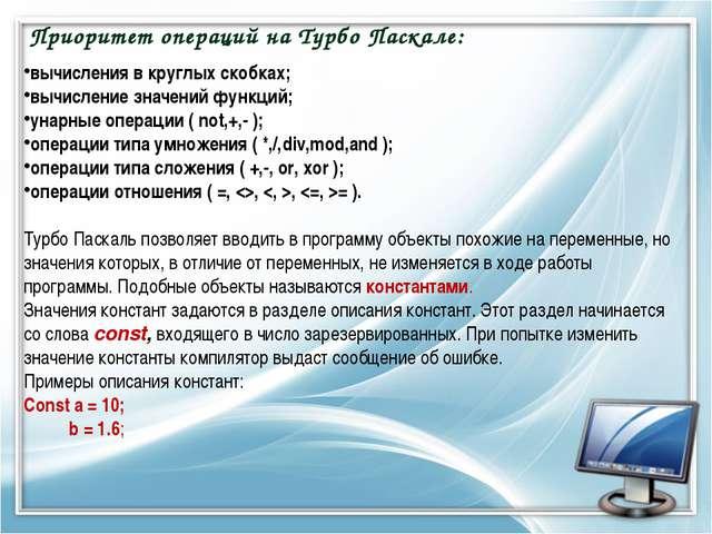 Приоритет операций на Турбо Паскале: вычисления в круглых скобках; вычисление...