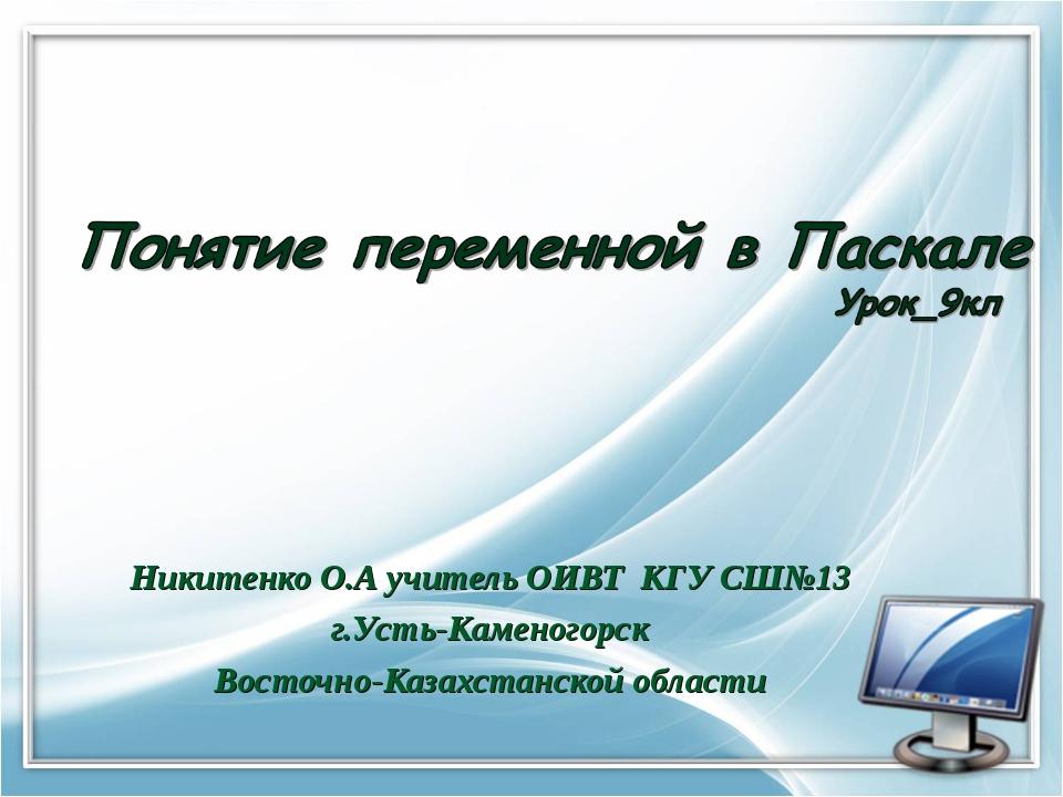 Никитенко О.А учитель ОИВТ КГУ СШ№13 г.Усть-Каменогорск Восточно-Казахстанско...