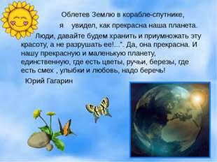 Облетев Землю в корабле-спутнике, я увидел, как прекрасна наша планета. Люди