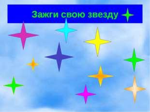 Зажги свою звезду