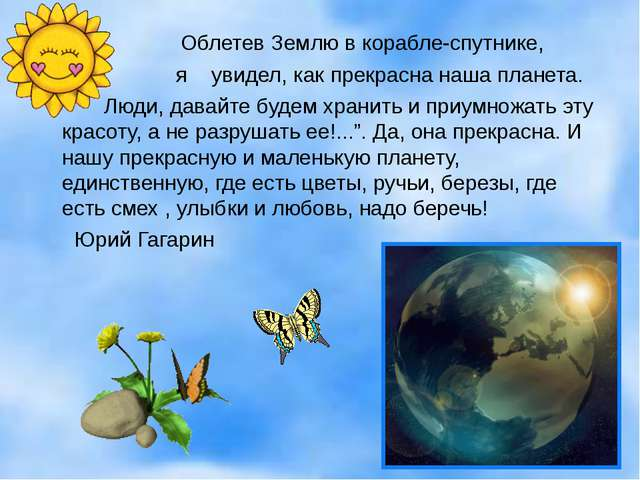 Облетев Землю в корабле-спутнике, я увидел, как прекрасна наша планета. Люди...