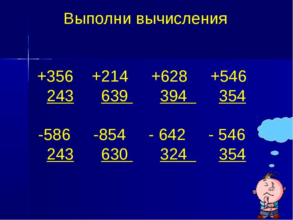 +356 +214 +628 +546 243 639 394 354 -586 -854 - 642 - 546 243 630 324 354 Вы...