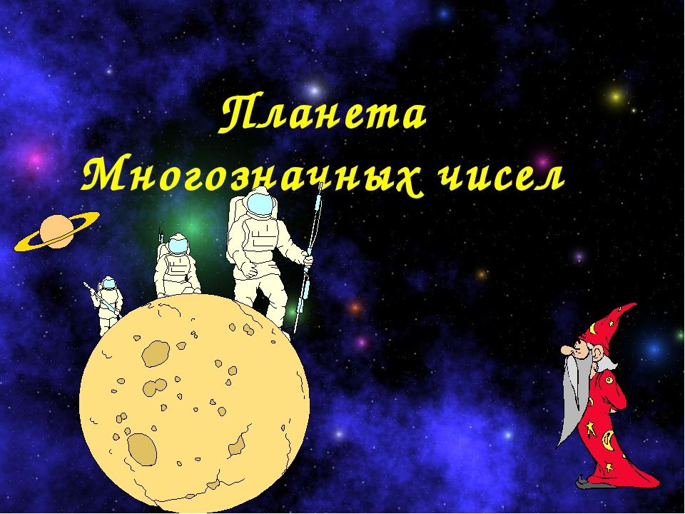 Планета Многозначных чисел
