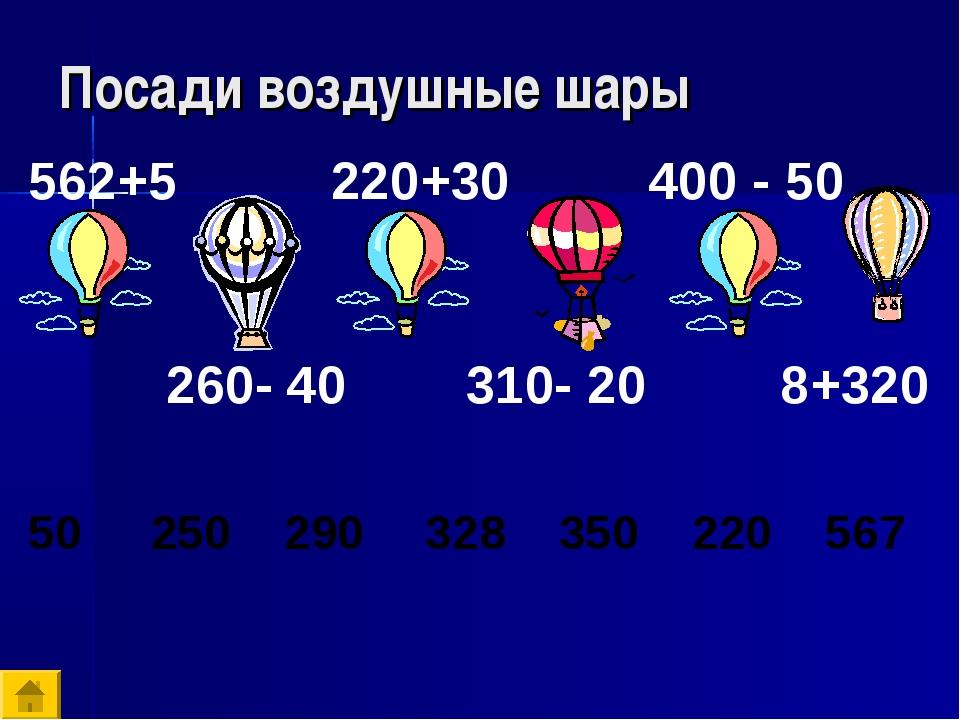 Посади воздушные шары 50 250 290 328 350 220 567 562+5 220+30 400 - 50 2...